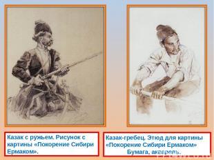 Казак с ружьем. Рисунок с картины «Покорение Сибири Ермаком». Казак-гребец. Этюд