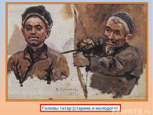 Головы татар (старика и молодого).