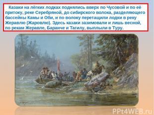 Казаки на лёгких лодках поднялись вверх по Чусовой и по её притоку, реке Серебря