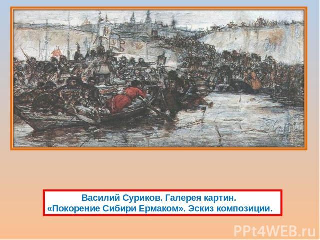 Василий Суриков. Галерея картин. «Покорение Сибири Ермаком». Эскиз композиции.