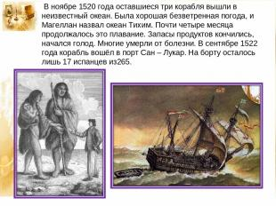 В ноябре 1520 года оставшиеся три корабля вышли в неизвестный океан. Была хороша