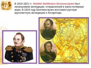 В 1819-1821 гг. Фаддей Фаддеевич Беллинсгаузен был начальником экспедиции, отпра
