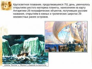 Кругосветное плавание, продолжавшееся 751 день, увенчалось открытием шестого мат