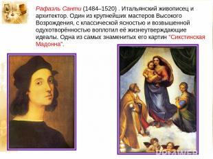 Рафаэль Санти (1484–1520) . Итальянский живописец и архитектор. Один из крупнейш