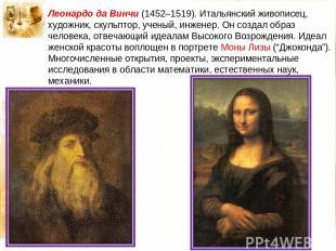 Леонардо да Винчи (1452–1519). Итальянский живописец, художник, скульптор, учены