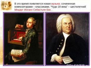 """В это время появляется новая музыка, сочиненная композиторами – классиками. """"Чуд"""