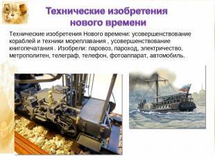 Технические изобретения Нового времени: усовершенствование кораблей и техники мо