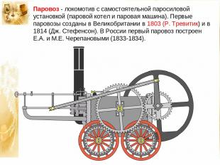 Паровоз - локомотив с самостоятельной паросиловой установкой (паровой котел и па