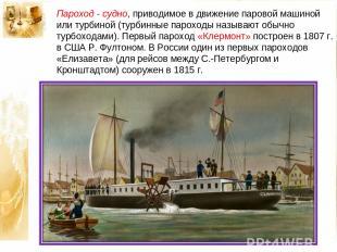 Пароход - судно, приводимое в движение паровой машиной или турбиной (турбинные п