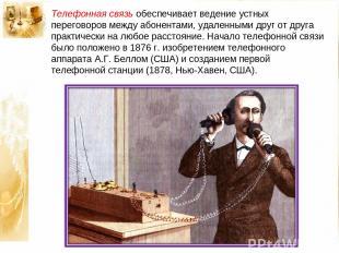 Телефонная связь обеспечивает ведение устных переговоров между абонентами, удале