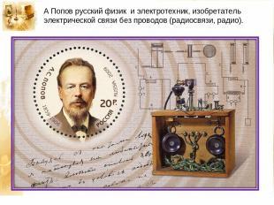 А Попов русский физик и электротехник, изобретатель электрической связи без пров