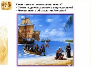 Каких путешественников вы знаете? – Зачем люди отправлялись в путешествия? – Что