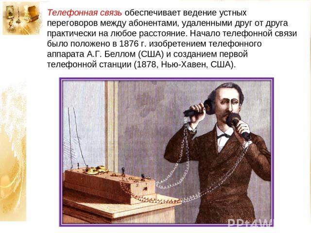 Телефонная связь обеспечивает ведение устных переговоров между абонентами, удаленными друг от друга практически на любое расстояние. Начало телефонной связи было положено в 1876 г. изобретением телефонного аппарата А.Г. Беллом (США) и созданием перв…