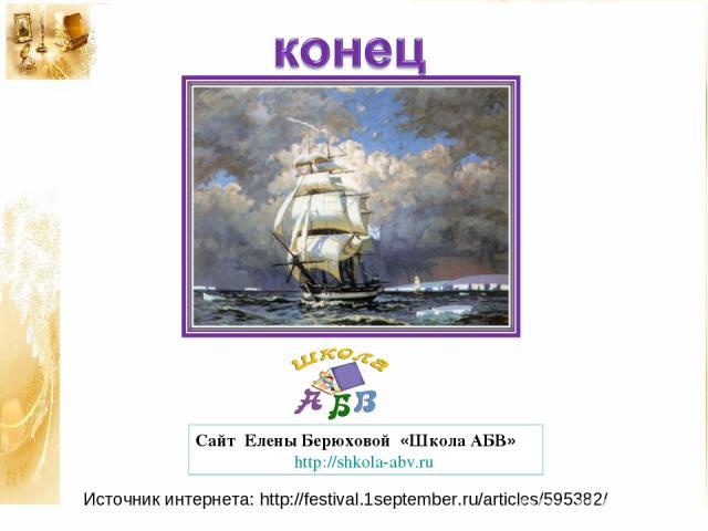 Источник интернета: http://festival.1september.ru/articles/595382/ Сайт Елены Берюховой «Школа АБВ» http://shkola-abv.ru