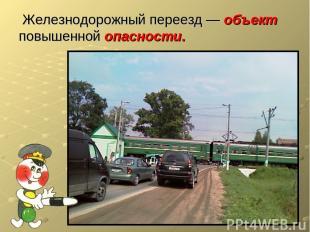 Железнодорожный переезд — объект повышенной опасности.