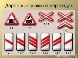Дорожные знаки на переездах