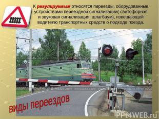 К регулируемым относятся переезды, оборудованные устройствами переездной сигнали