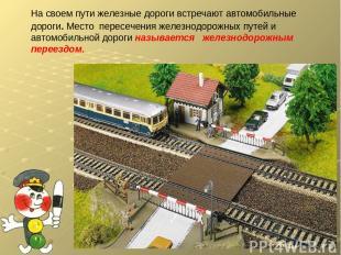 На своем пути железные дороги встречают автомобильные дороги. Место пересечения