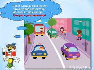 Знает каждый гражданин, Что в любое время года Мостовая – для машин, Тротуар – д