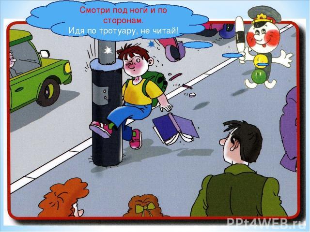 Смотри под ноги и по сторонам. Идя по тротуару, не читай!