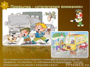 Привычка - «отвлечение внимания» Дети привыкли концентрировать внимание на интер