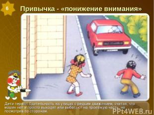 Привычка - «понижение внимания» Дети теряют бдительность на улицах с редким движ