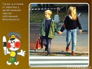 Также в отличие от взрослых у детей снижено чувство собственной безопасности.