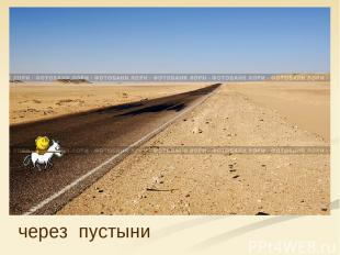 через пустыни