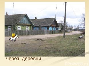 через деревни
