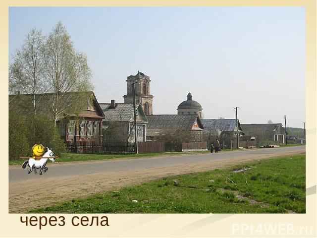 через села