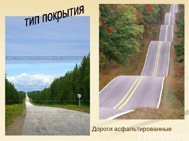 Дороги асфальтированные
