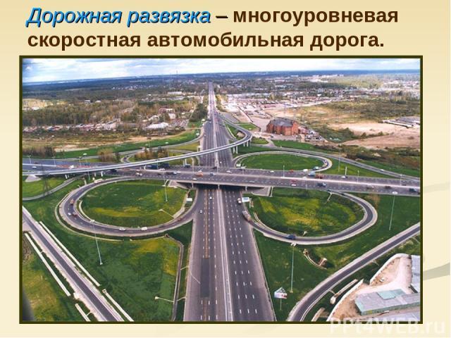 Дорожная развязка – многоуровневая скоростная автомобильная дорога.