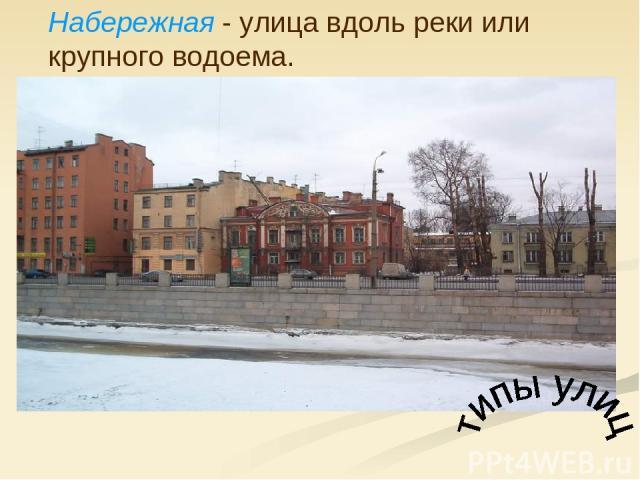 Набережная - улица вдоль реки или крупного водоема.