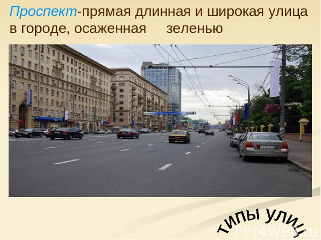 Проспект-прямая длинная и широкая улица в городе, осаженная зеленью