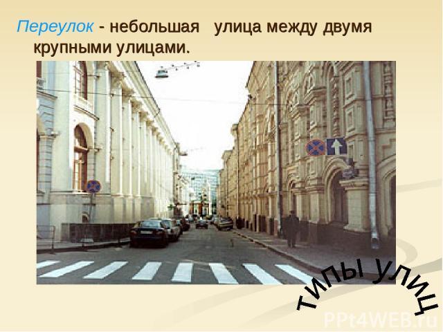 Переулок - небольшая улица между двумя крупными улицами.