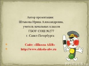 Автор презентации: Штыкова Ирина Александровна, учитель начальных классов ГБОУ С