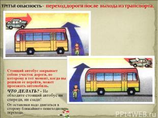 Стоящий автобус закрывает собою участок дороги, по которому в тот момент, когда