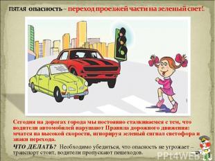 Сегодня на дорогах города мы постоянно сталкиваемся с тем, что водители автомоби