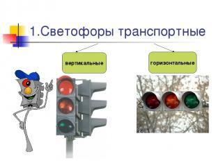 1.Светофоры транспортные вертикальные горизонтальные