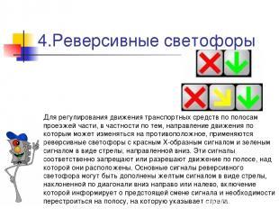 4.Реверсивные светофоры Для регулирования движения транспортных средств по полос