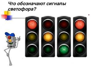 Что обозначают сигналы светофора?