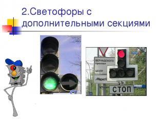 2.Светофоры с дополнительными секциями