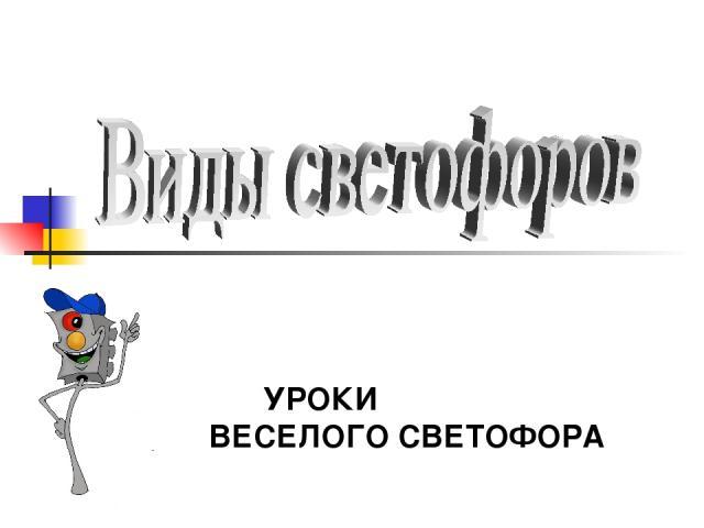 УРОКИ ВЕСЕЛОГО СВЕТОФОРА
