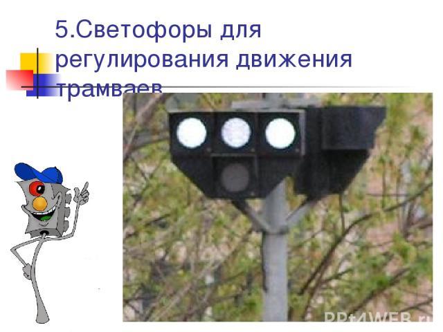 5.Светофоры для регулирования движения трамваев