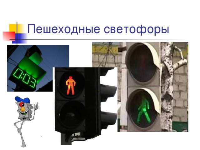 Пешеходные светофоры