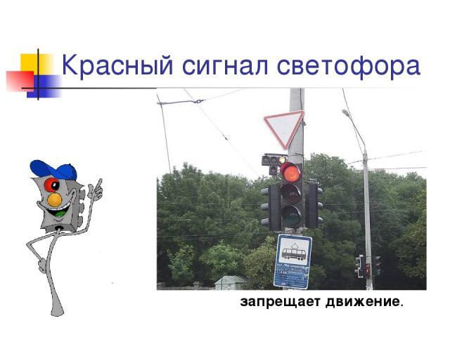 Красный сигнал светофора запрещает движение.