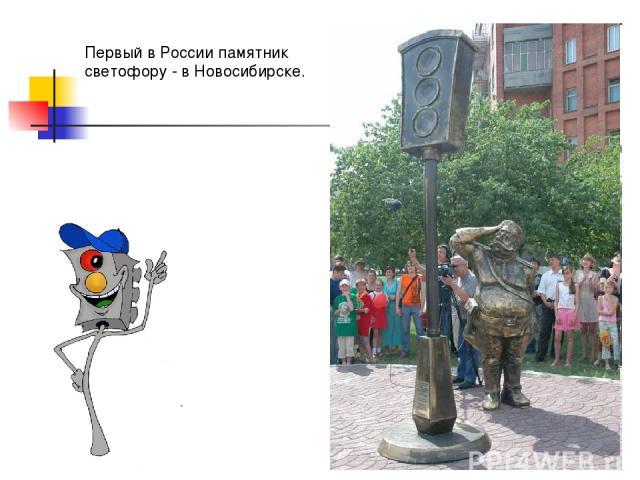 Первый в России памятник светофору - в Новосибирске.