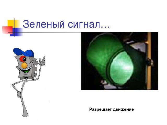 Зеленый сигнал… Разрешает движение