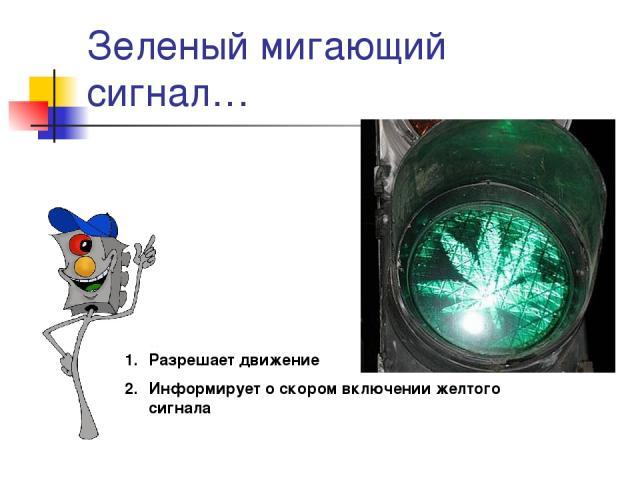 Зеленый мигающий сигнал… Разрешает движение Информирует о скором включении желтого сигнала