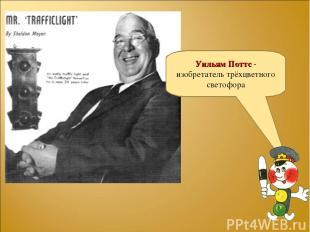. Уильям Поттс - изобретатель трёхцветного светофора